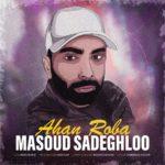 مسعود صادقلو آهنربا