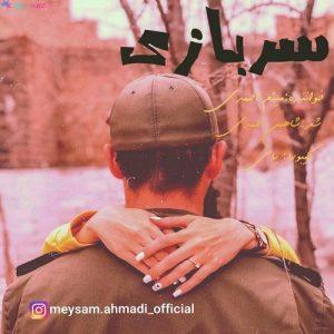 میثم احمدی سربازی