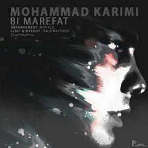 محمد کریمی بی معرفت