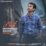 محمد ماهور عشق