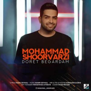محمد شورورزی دورت بگردم