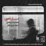 محمدرضا چراغعلی صد سال تنهایی