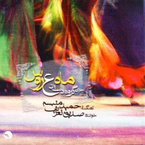 دانلود آلبوم صدیق تعریف ماه عروس