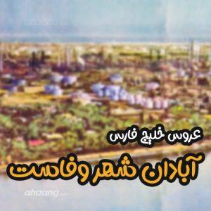 آبادان شهر وفاست غروباش چه با صفاست