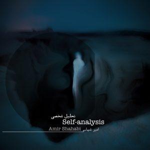 دانلود آلبوم امیر شهابی تحلیل شخصی
