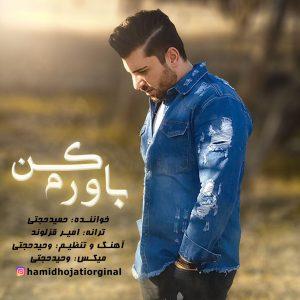 حمید حجتی باورم کن