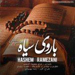 هاشم رمضانی با روی سیاه