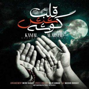 کمال آل احمد قلب شش گوشه