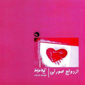 دانلود آلبوم مهران هنرمند ازدواج صورتی