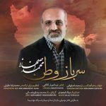 محمد اصفهانی سرباز وطن