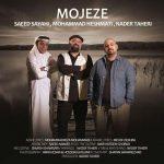 محمد حشمتی معجزه
