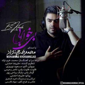 محمد خرم نژاد بی خوابی
