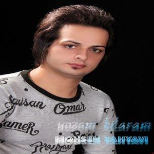 محسن یحیوی اوزوم بیلیرم