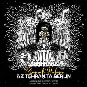 سیامک حاتم از تهران تا برلین