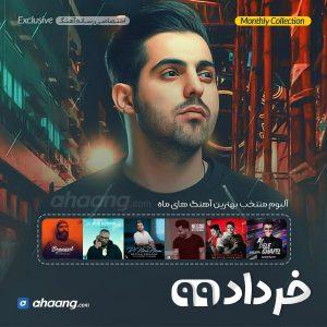 دانلود گلچین بهترین آهنگ های خرداد 99