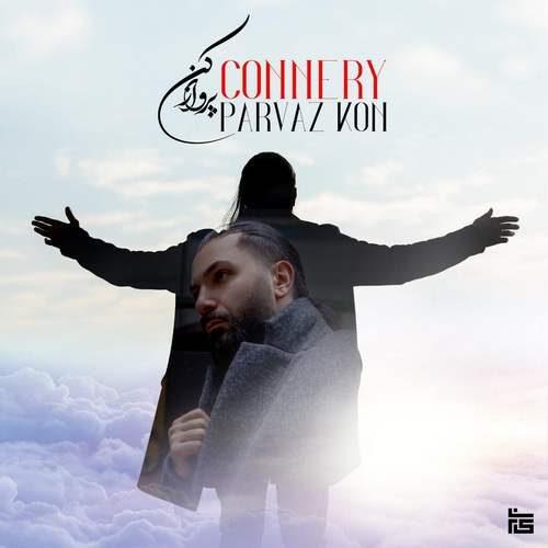 کانری پرواز کن