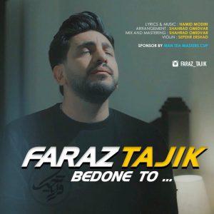 فراز تاجیک بدون تو