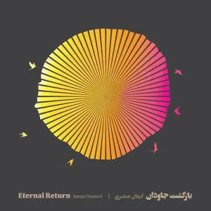 دانلود آلبوم ایمان عنصری بازگشت جاودان