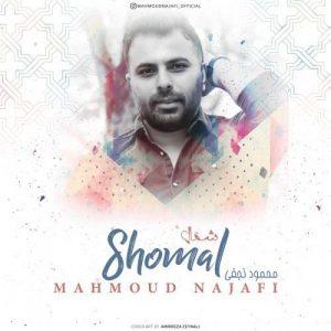 محمود نجفی شمال