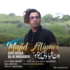 مجید علیپور اون شبا با کی میخوابه