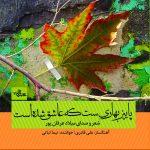 دانلود آلبوم میلاد عرفان پور پاییز بهاریست که عاشق شده است