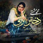 محمد حشمتی دختر ایرانی