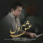 محمد مبارکی عشق اول