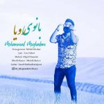 محمد مقدم بانوی دریا