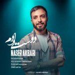 ناصر اکبری دوست دارم