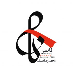 دانلود آلبوم محمدرضا علیقلی پوئم سمفونیک ناصر