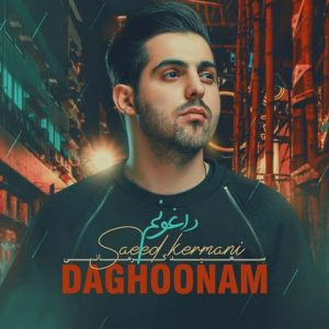 سعید کرمانی داغونم