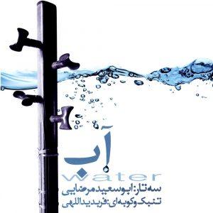 دانلود آلبوم ابوسعید مرضایی آب