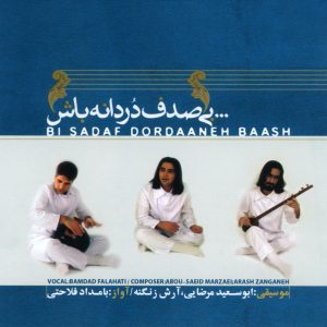 دانلود آلبوم ابوسعید مرضایی بی صدف دردانه باش