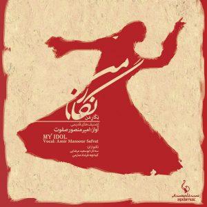 دانلود آلبوم امیر منصور صفوت نگار من