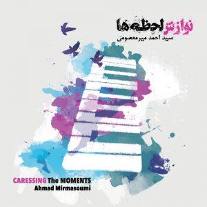 دانلود آلبوم احمد میرمعصومی نوازش لحظه ها