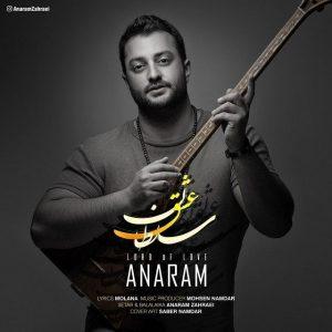 آنارام سلطان عشق