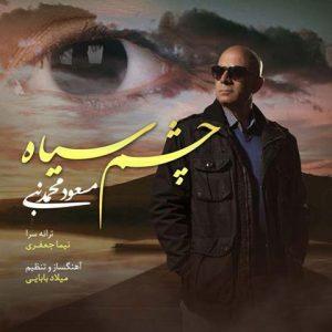 مسعود محمد نبی چشم سیاه