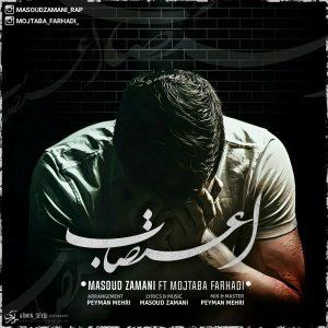 مسعود زمانی اعتصاب