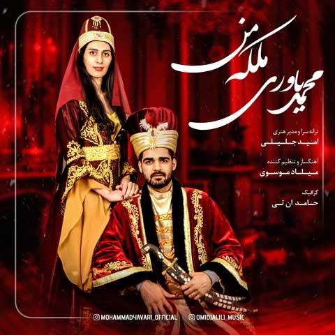 محمد یاوری ملکه من