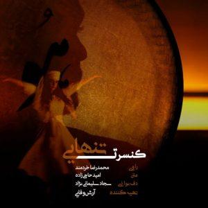 دانلود دکلمه محمدرضا خردمند کنسرت تنهایی