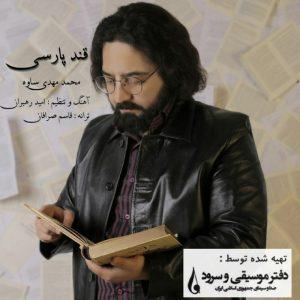 محمدمهدی ساوه قند پارسی