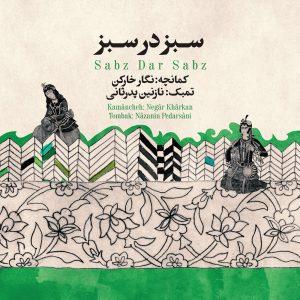 دانلود آلبوم نگار خارکن سبز در سبز
