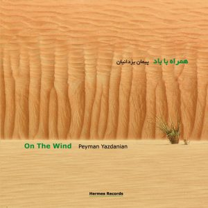 دانلود آلبوم پیمان یزدانیان همراه با باد