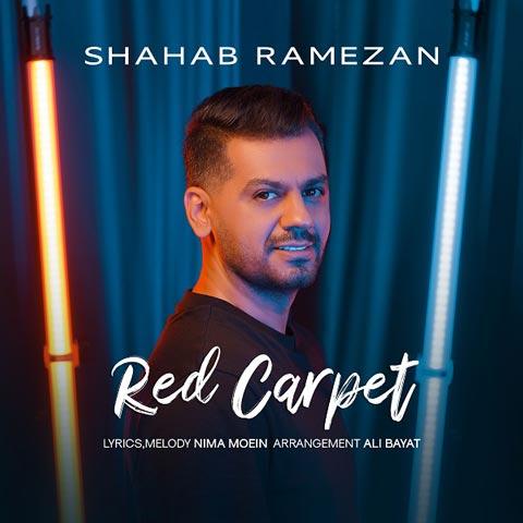 شهاب رمضان فرش قرمز