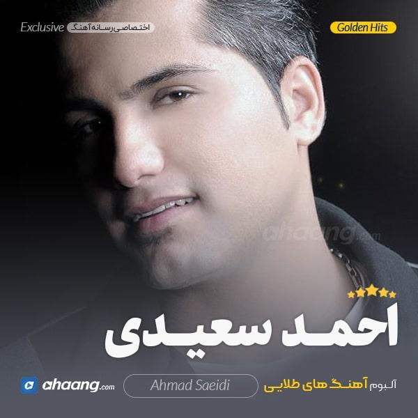 گلچین احمد سعیدی