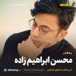 غمگین محسن ابراهیم زاده