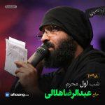 مداحی شب اول محرم 99 حاج عبدالرضا هلالی