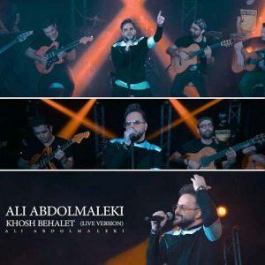 علی عبدالمالکی خوش بحالت (اجرای زنده)