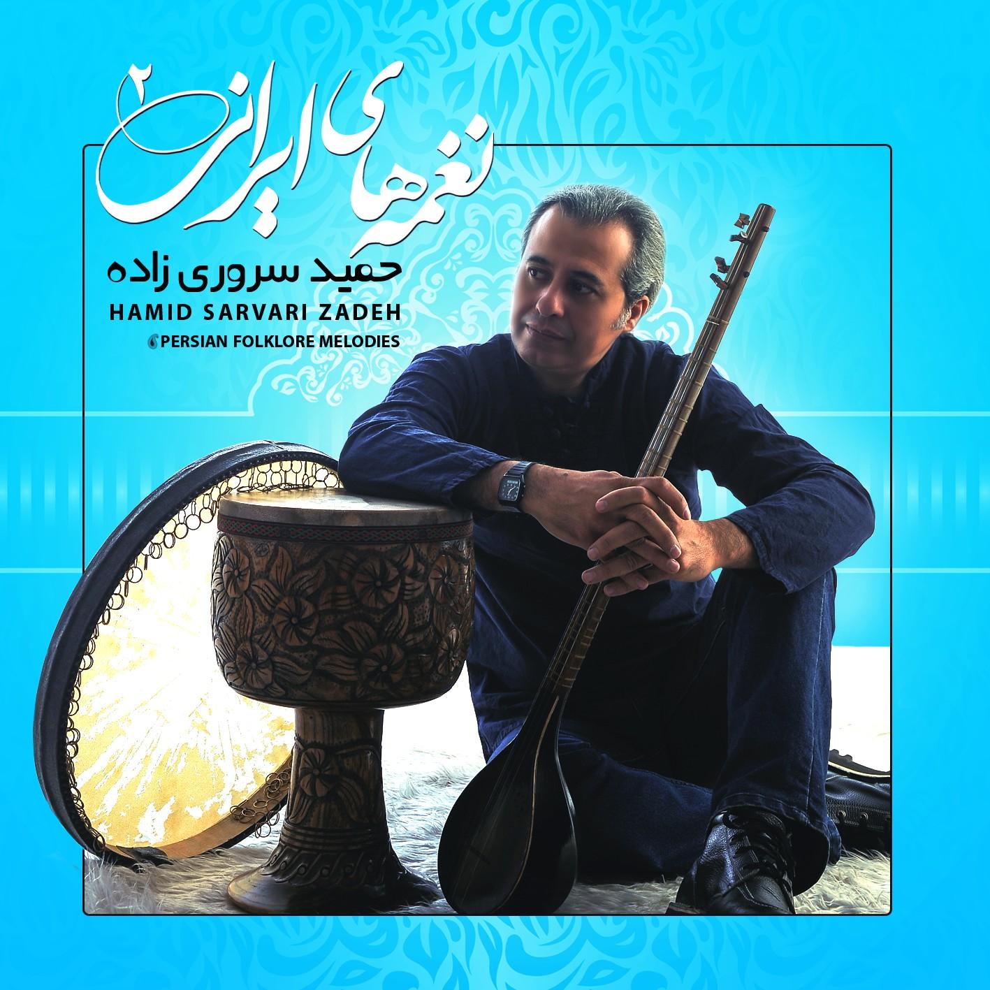 دانلود آلبوم حمید سروری زاده نغمه های ایرانی 2