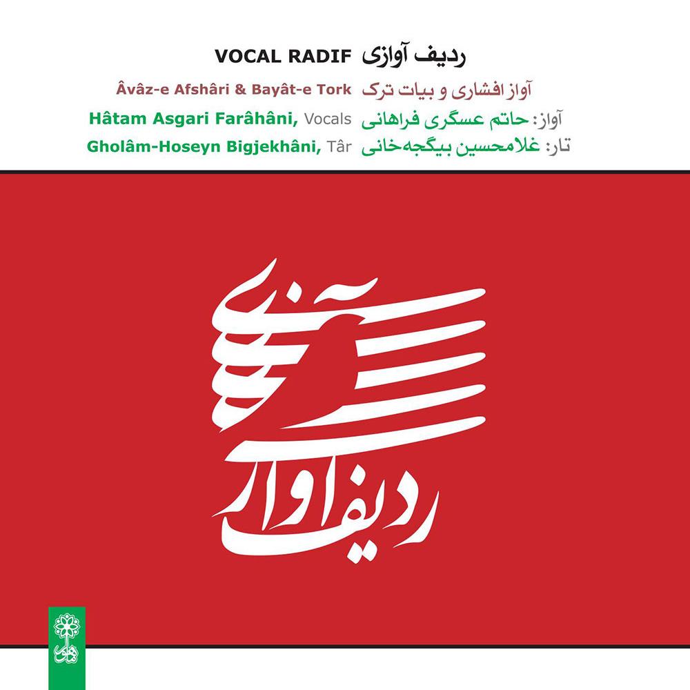دانلود آلبوم حاتم عسگری فراهانی ردیف آوازی آواز افشاری و بیات ترک